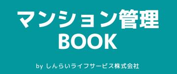 マンション管理BOOK